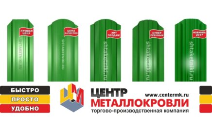 Виды евроштакетника производства ТПК Центр Металлокровли