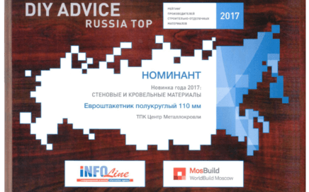 Диплом финалиста рейтинга DIY ADVICE RUSSIA TOP 2017