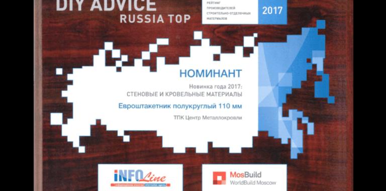 Диплом финалиста рейтинга DIY ADVICE RUSSIA TOP 2017