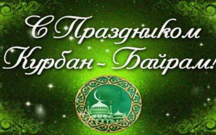 Поздравляем с праздником Курбан-Байрам