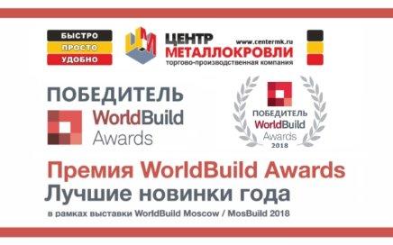 ТПК Центр Металлокровли победитель MosBuild Awards 2018