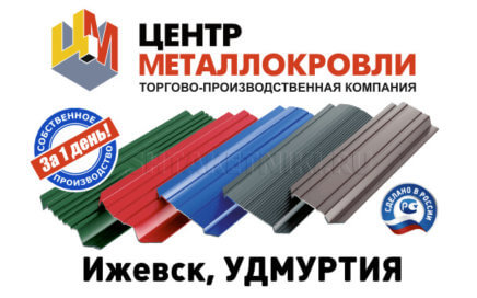 Производство евроштакетника в Ижевске
