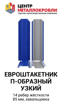 Штакетник П-образный узкий Центр Металлокровли