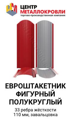 Штакетник Фигурный Полукруглый Центр Металлокровли