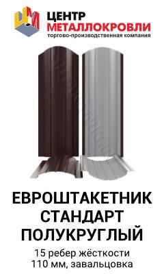 Штакетник Стандарт Полукруглый Центр Металлокровли