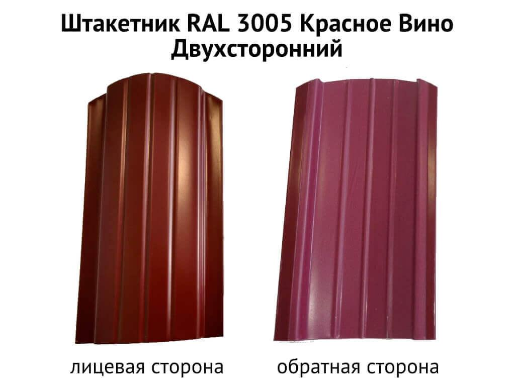 Штакетник 3005 Красное Вино двухсторонний по распродаже