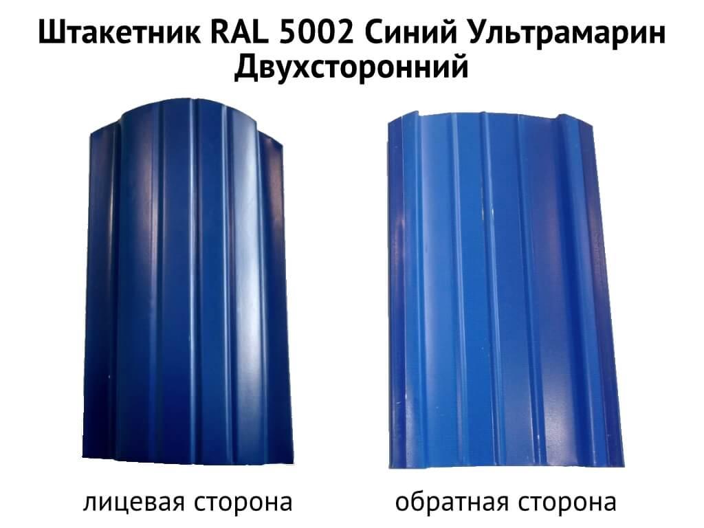 Штакетник 5002 Синий Ультрамарин двухсторонний по распродаже