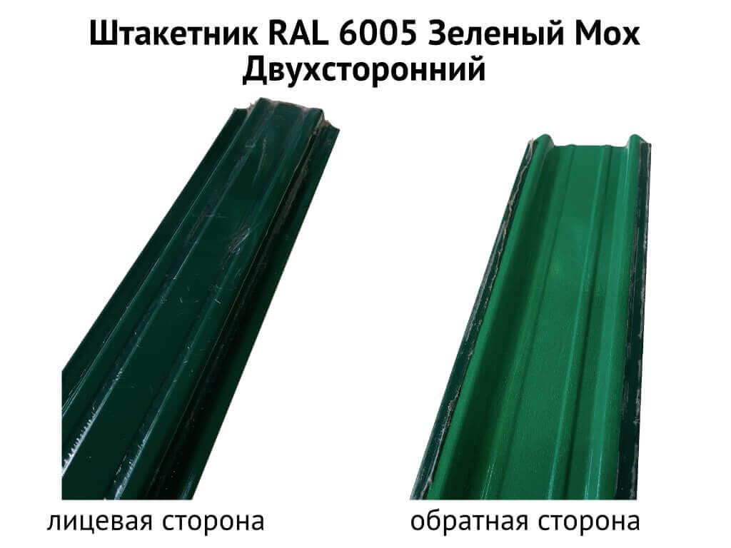 Штакетник 6005 Зеленый Мох двухсторонний по распродаже
