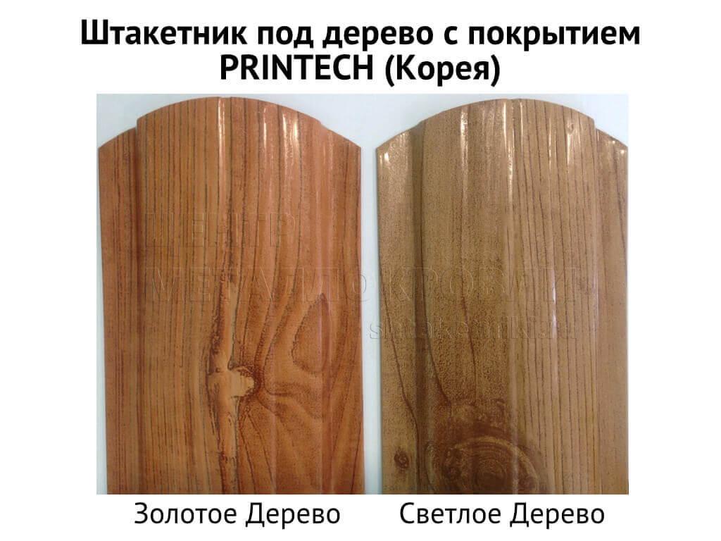 Штакетник с односторонним покрытием PRINTECH Золотое Дерево и Светлое Дерево по распродаже