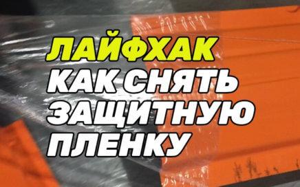 Лайфхак - Как снять защитную пленку с металла