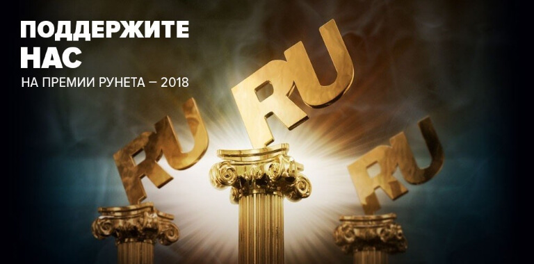 Голосуй на Премии рунета 2018