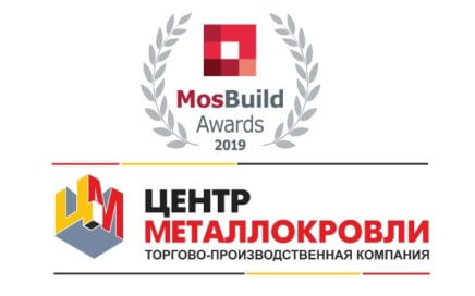 Премия MosBuild Awards 2019