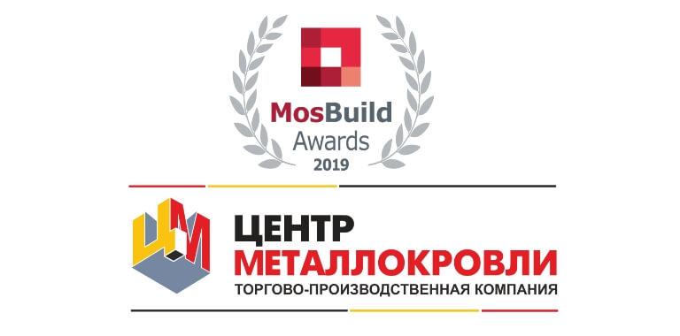 Премия MosBuild Awards 2019