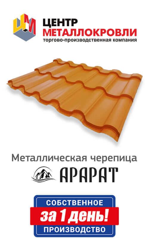 Металлочерепица для кровли с профилем «Арарат» от ТПК Центр Металлокровли