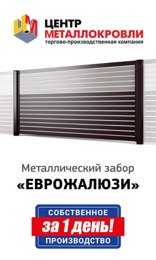 Горизонтальные заборы «Еврожалюзи» от ТПК Центр Металлокровли