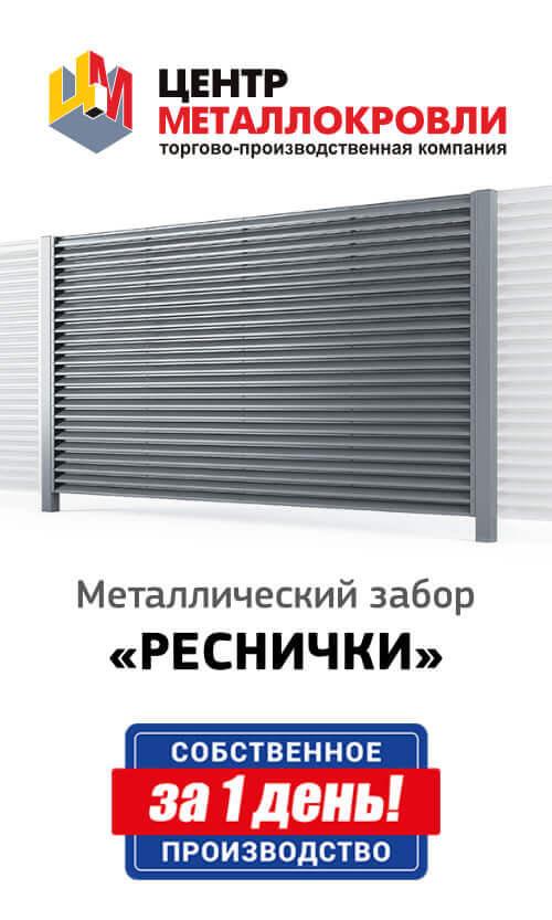 Горизонтальные заборы-жалюзи «Реснички» от ТПК Центр Металлокровли