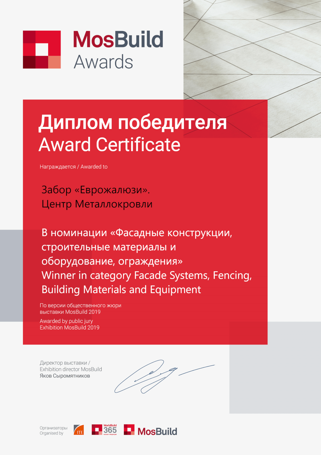 Диплом Мосбилд 2019 Центр Металлокровли