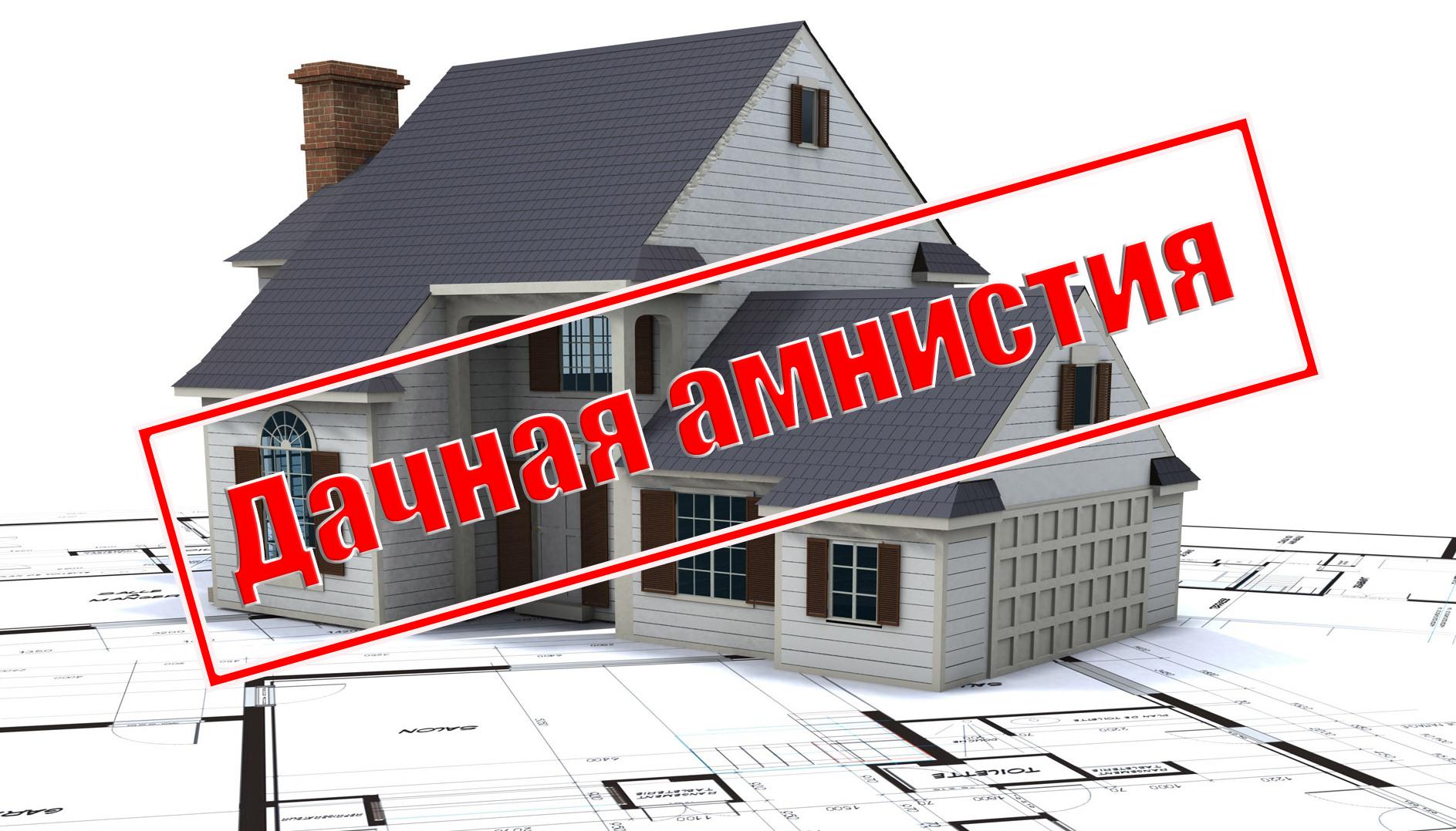 жилищная амнистия сроки действия