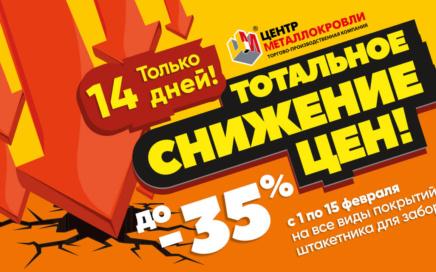 Грандиозное снижение цен на евроштакетник!