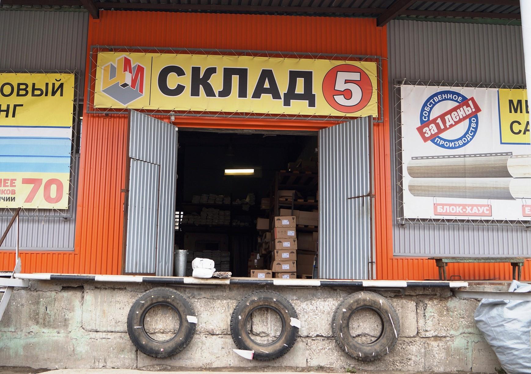 Склады готовой продукции Центр Металлокровли