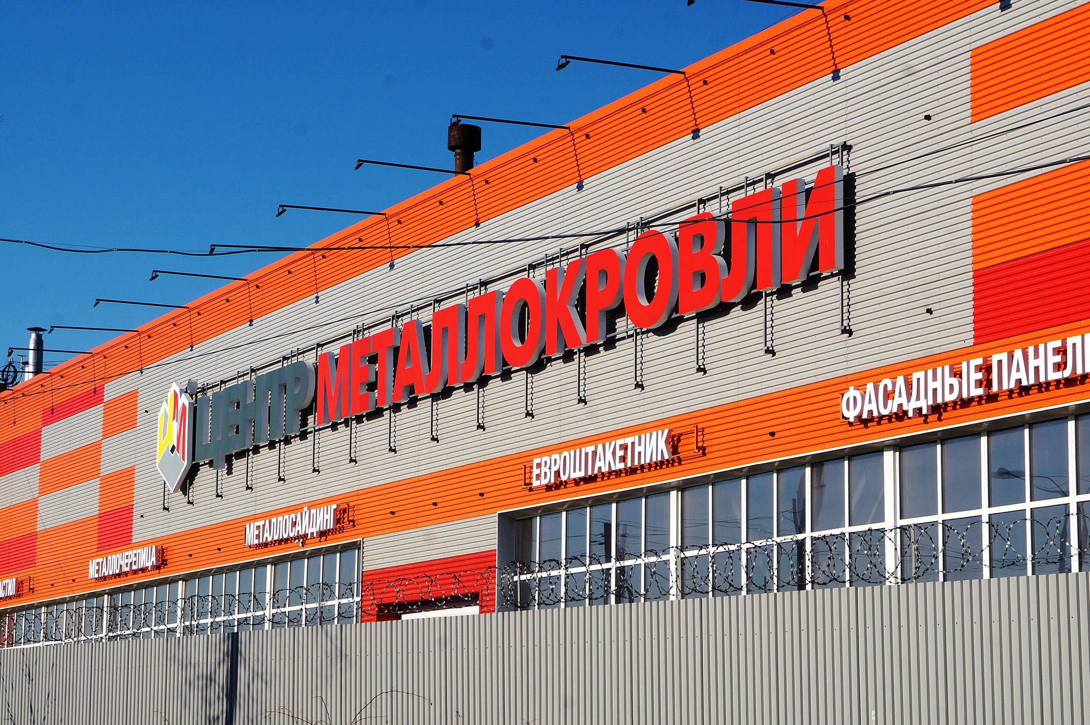 Центр Металлокровли на рынке металлопродукции с 2004 года