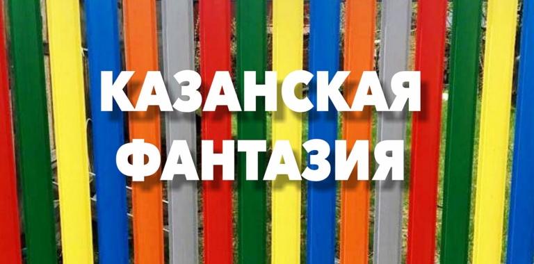 Разноцветный забор евроштакетник фигурный еврожалюзи - 0