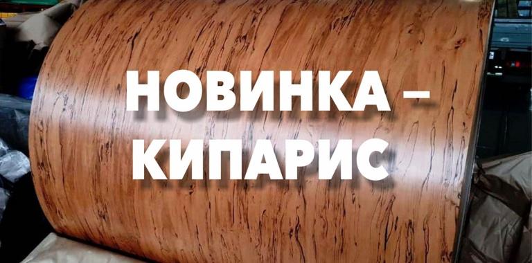 Printech Кипарис новинка покрытие -0