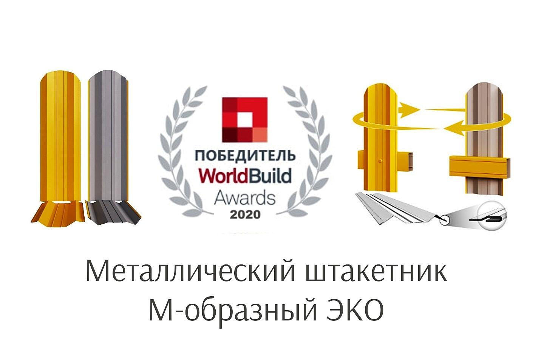 Продукция победитель диплом выставка евроштакетник еврожалюзи WorldBuild - 7
