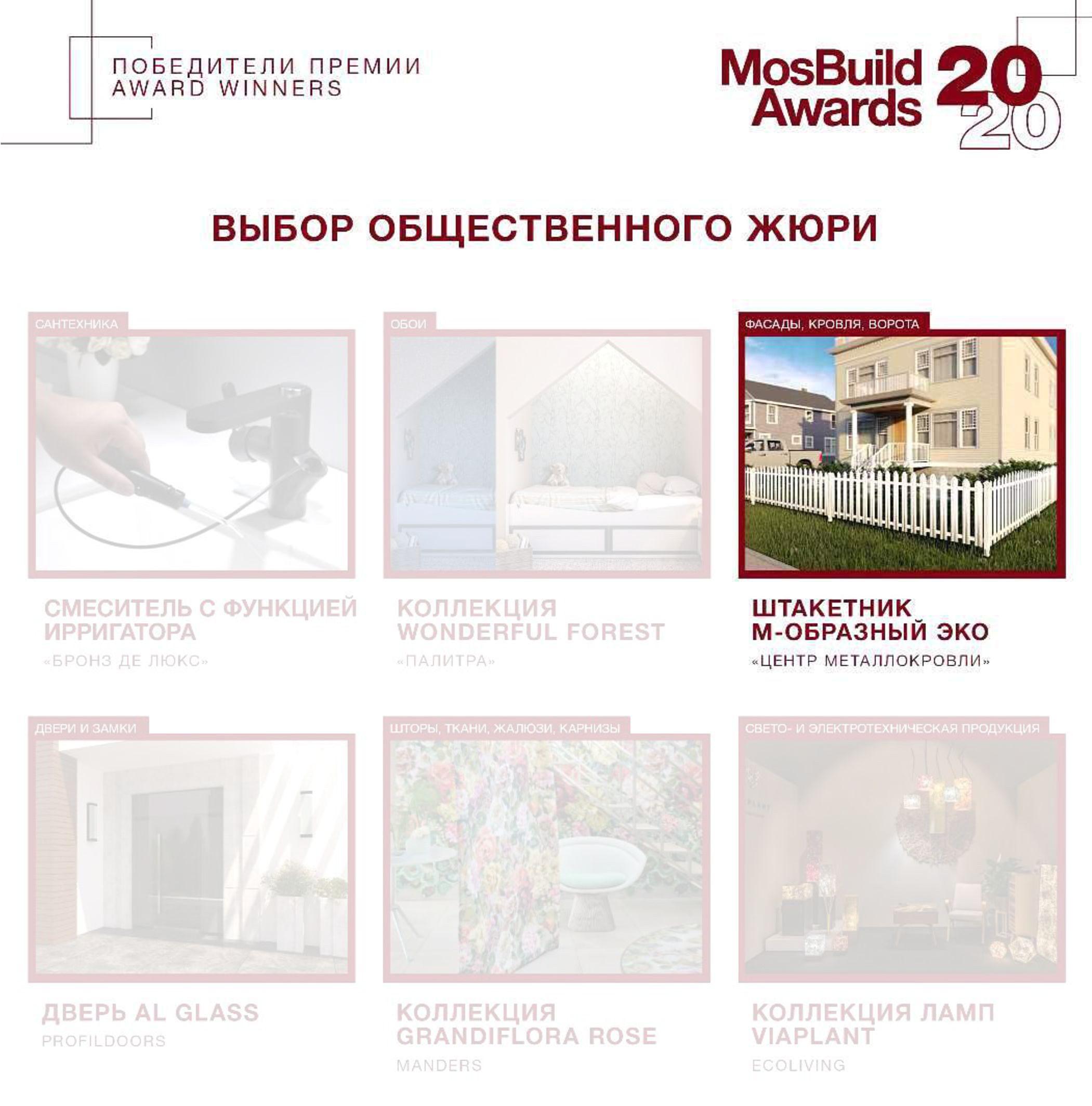 Продукция победитель диплом выставка евроштакетник еврожалюзи WorldBuild - 9