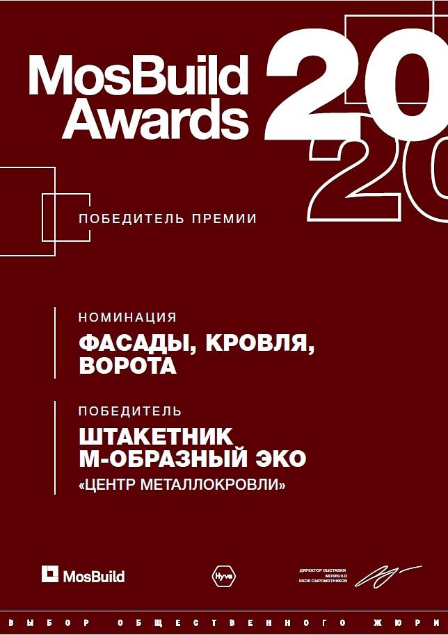 Продукция победитель диплом выставка евроштакетник еврожалюзи WorldBuild - 8