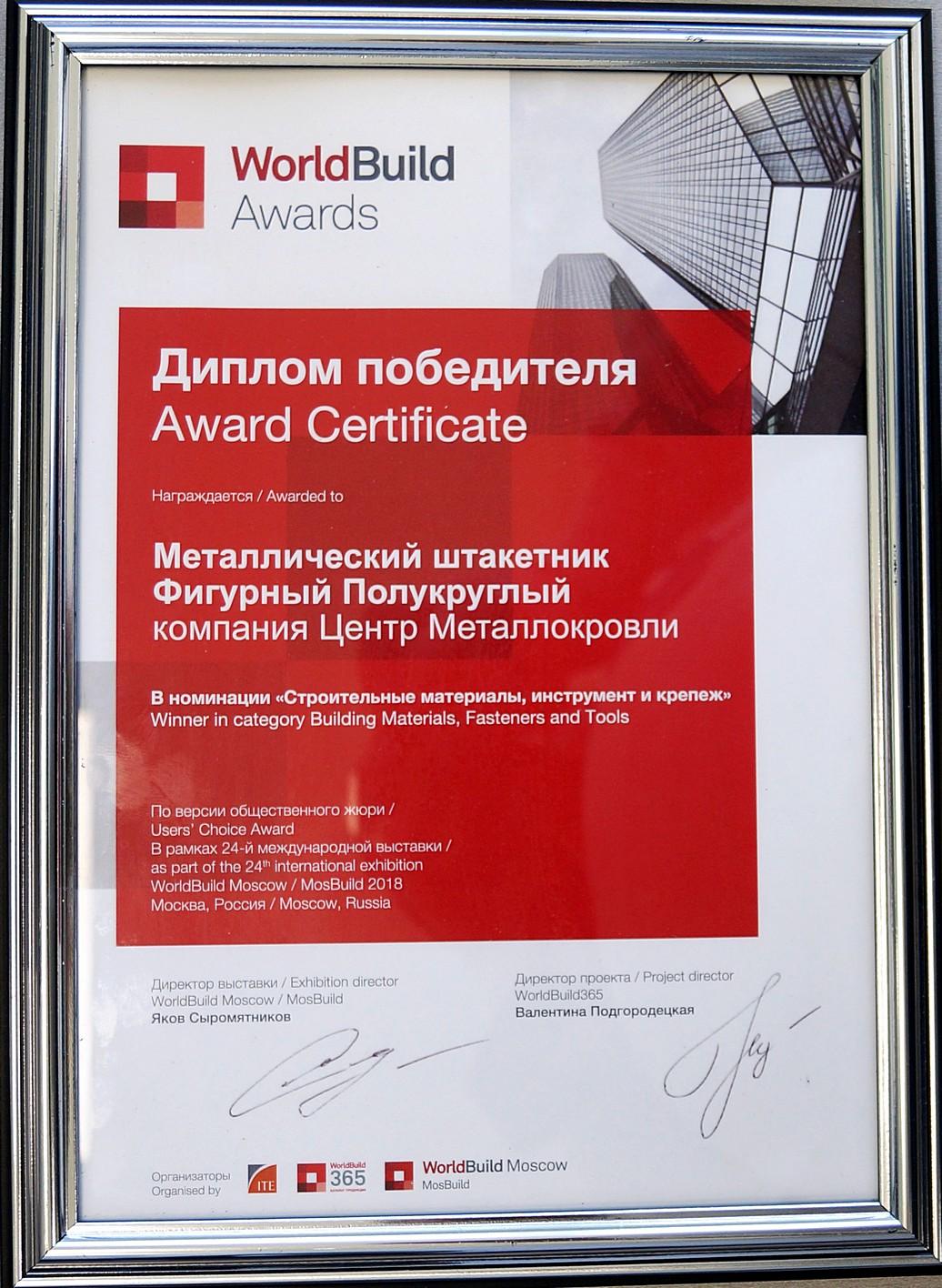 Продукция победитель диплом выставка евроштакетник еврожалюзи WorldBuild - 3-3