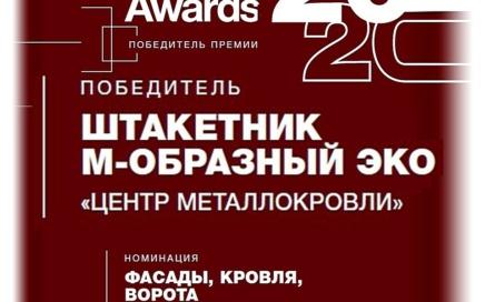 Продукция победитель диплом выставка евроштакетник еврожалюзи WorldBuild - 0