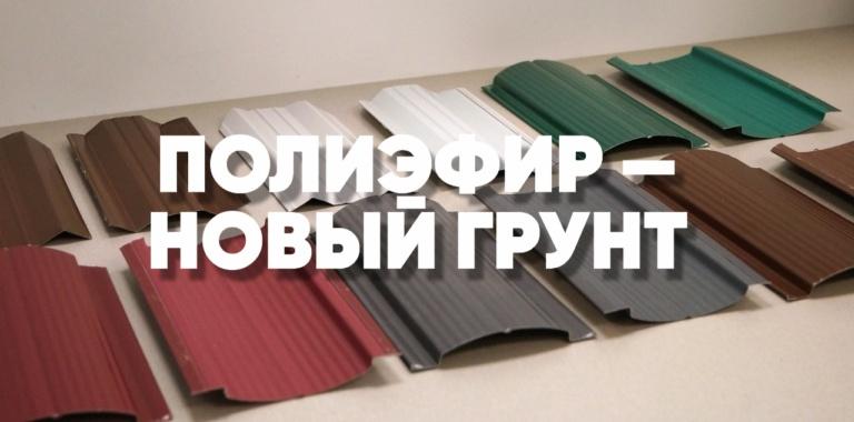 Евроштакетник покрытие одностороннее двустороннее полиэфирная эмаль грунт в цвет - 0