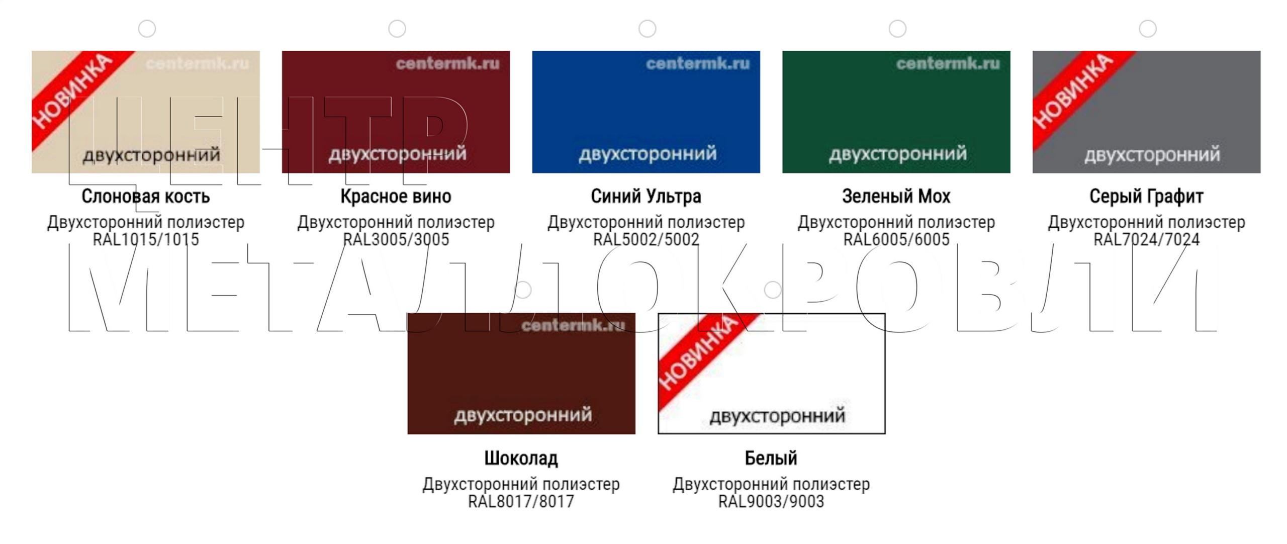 Евроштакетник покрытие одностороннее двустороннее полиэфирная эмаль грунт в цвет - 8-1