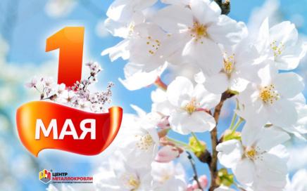 Поздравляем с главными праздниками мая!